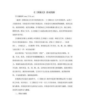 《三国演义》诗词浅析.doc
