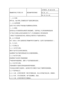 WI-QM-039成品抽样检验规范    1(2).doc