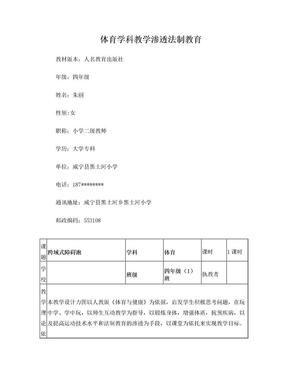 体育学科渗透法制教育教案.doc