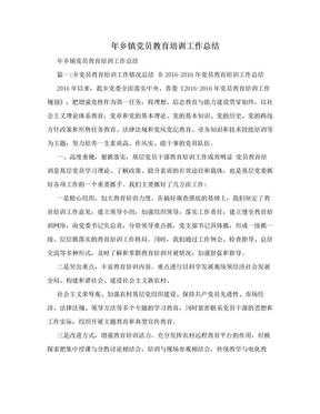 年乡镇党员教育培训工作总结.doc