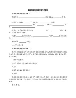 最新事业单位授权委托书范本.docx
