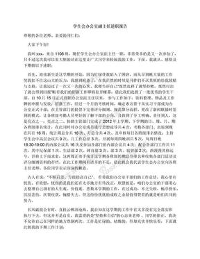 学生会办公室副主任述职报告.docx