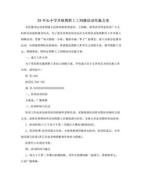 XX中心小学开展教职工工间操活动实施方案.doc