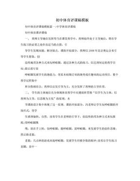 初中体育评课稿模板.doc