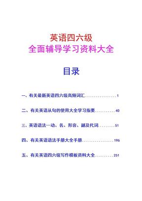 【英语四六级】全面辅导攻略!英语学习资料大集合!.doc