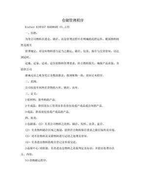 仓储管理程序.doc