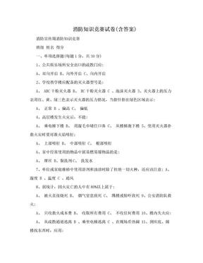 消防知识竞赛试卷(含答案).doc