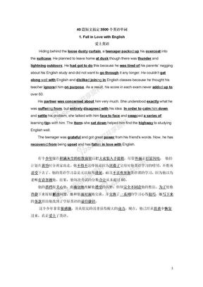 编辑版:40篇短文搞定高考3500个单词 .doc