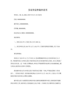 劳动仲裁申请书11.doc