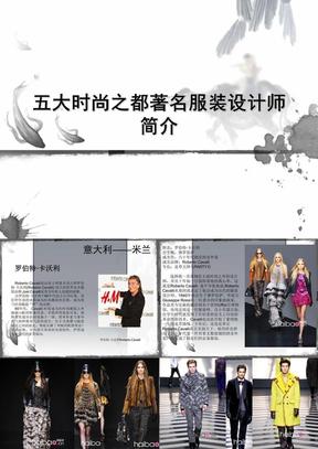 五大时尚之都著名服装设计师简介.ppt
