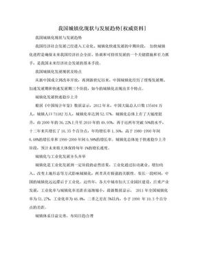 我国城镇化现状与发展趋势[权威资料].doc