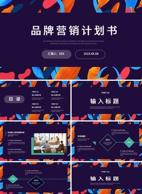 简约彩色品牌营销计划书PPT模板.pptx