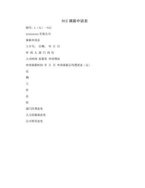 012调薪申请表.doc