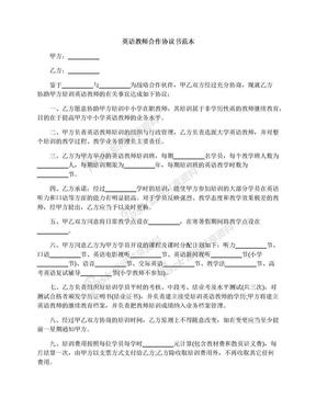 英语教师合作协议书范本.docx
