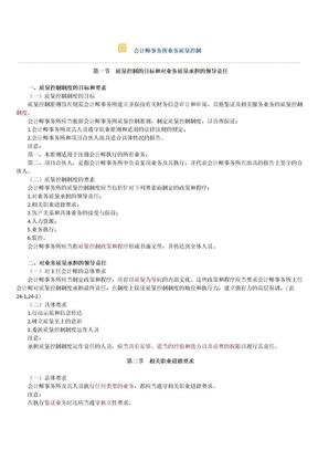 会计师事务所业务质量控制.docx