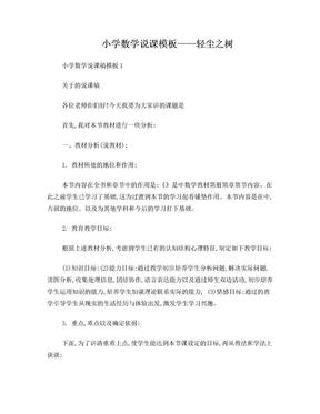 小学数学说课稿模板精选30篇(打印版).doc
