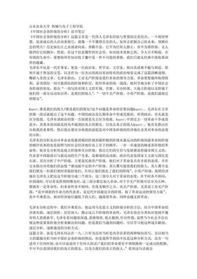 《毛泽东选集第一卷·中国社会各阶级的分析》读书笔记.pdf.pdf