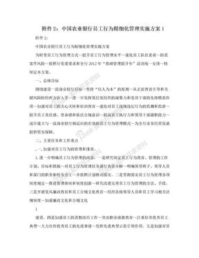 附件2:中国农业银行员工行为精细化管理实施方案1.doc