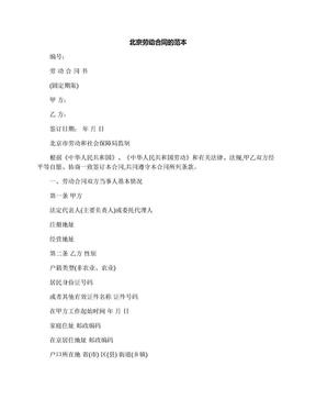 北京劳动合同的范本.docx