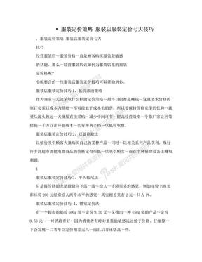 •    服装定价策略 服装店服装定价七大技巧.doc