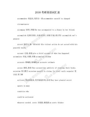 2018考研英语词汇.doc