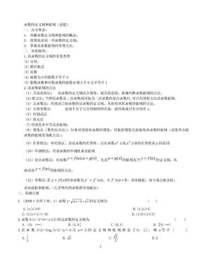 函数的定义域和值域.doc