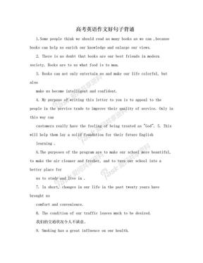 高考英语作文好句子背诵.doc
