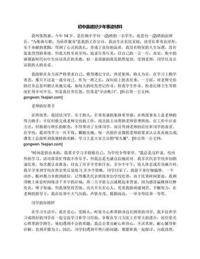 初中美德好少年事迹材料.docx