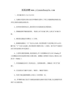 医院招聘护士考试试题汇总[1].doc