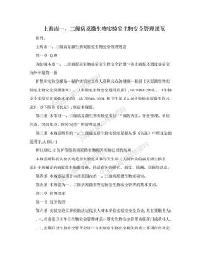 上海市一、二级病原微生物实验室生物安全管理规范.doc