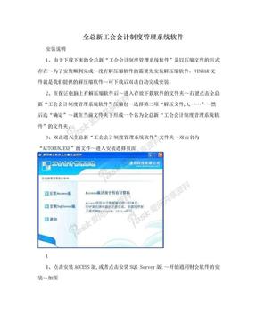 全总新工会会计制度管理系统软件.doc