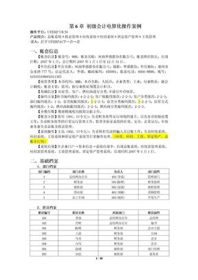 2初级会计电算化操作案例.doc