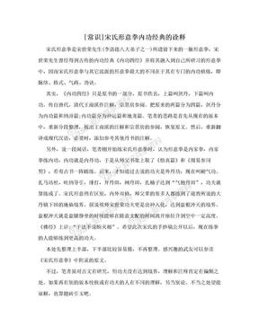 [常识]宋氏形意拳内功经典的诠释.doc