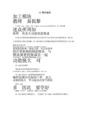 UG数控编程.doc
