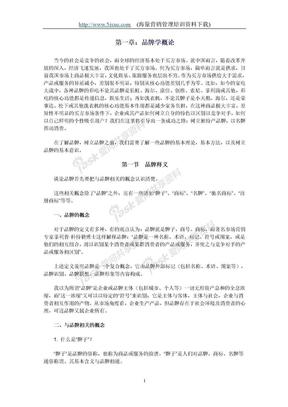 品牌学概论.doc