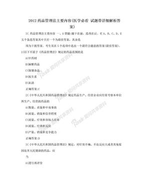 2012药品管理法主要内容(医学必看 试题带详细解析答案).doc