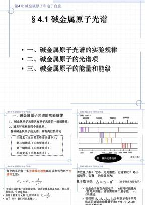 《原子物理学》(褚圣麟)第四章 碱金属原子和电子自旋.ppt