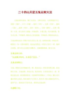 二十四山天星五鬼运财大法.doc