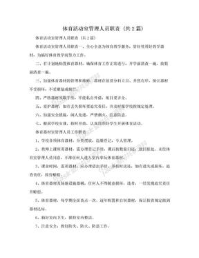 体育活动室管理人员职责 (共2篇).doc