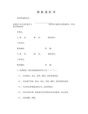 仲裁委托书.doc