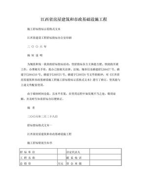 江西省招标投标示范格式文本(2006年).doc