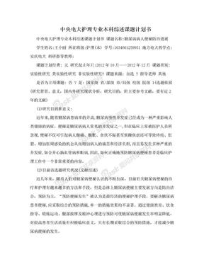 中央电大护理专业本科综述课题计划书.doc