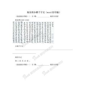 祝允明小楷千字文(word打印版).doc