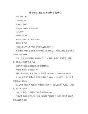 湘鄂西白族在全国白族中的地位.doc