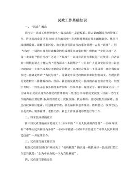 民政工作基础知识.doc
