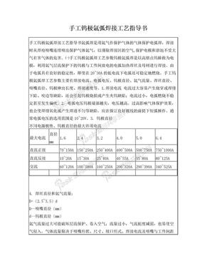 手工钨极氩弧焊作业指导书[1].doc