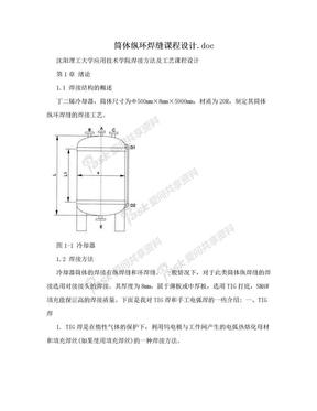 筒体纵环焊缝课程设计.doc.doc