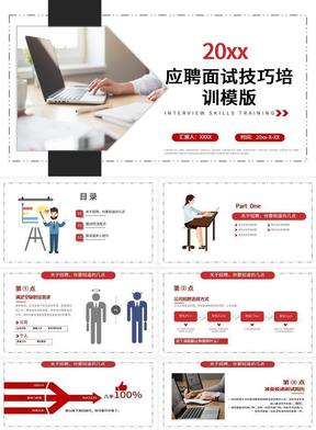红色大气商务面试技巧培训PPT模板.pptx