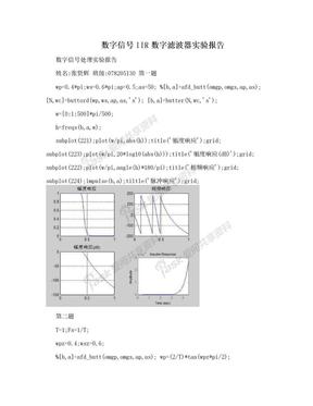 数字信号IIR数字滤波器实验报告.doc
