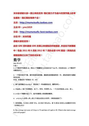 新GRE机经数学2011年8月至2012年7月 沐沐托福.pdf